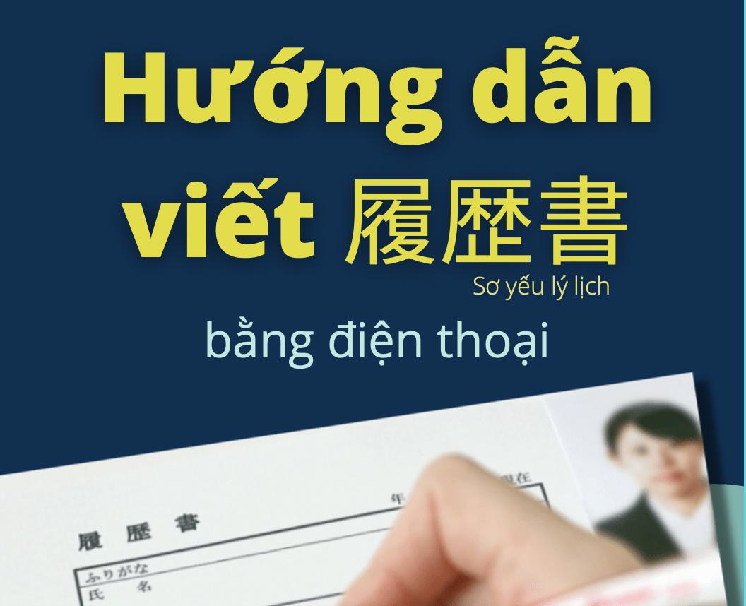 Tạo Đơn xin việc 履歴書 bằng điện thoại